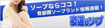 ソープランド風俗情報サイト 夜遊びソープ